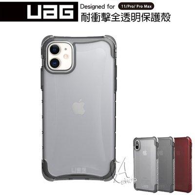 現貨【A Shop】美國 UAG iPhone 11 / 11 Pro / 11 Pro Max 耐衝擊 全透明 保護殼