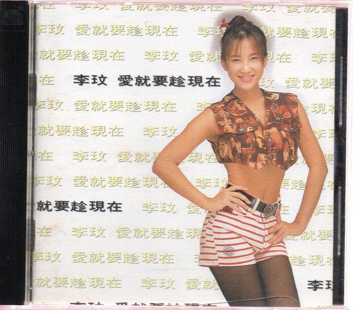 倫的二手原版珍藏CD COCO李玟 愛就要趁現在 首張國語專輯