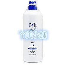 【買兩瓶超取免運費】ㄚ美小舖【深層護髮】艾爾妮可 IONIC 一點靈 配方3 1000ml 果酸一點靈 網路熱賣 現貨