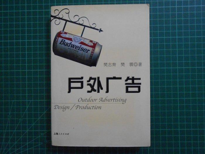《戶外廣告 》 樊震、樊志育著 上海人民  民2003年  簡體書【CS超聖文化2讚 】