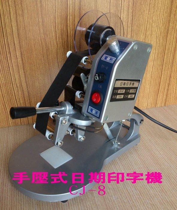 促銷價*熱銷商品*CJ-8手壓式日期印字機*台灣出品*工廠直營*標示機*印有效及製造*