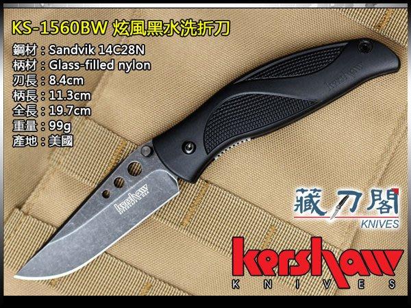 《藏刀閣》KERSHAW-炫風黑水洗折刀