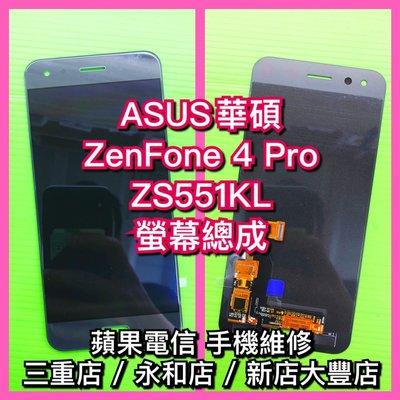 三重/永和【快速維修】ASUS華碩 ZenFone4 Pro ZS551KL 液晶螢幕總成 Z01GD 現場維修
