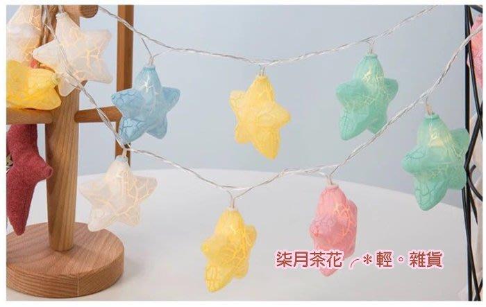 柒月茶花╭*輕。雜貨。青蕾 北歐風格 彩虹星星小夜燈 節日佈置裝飾燈串