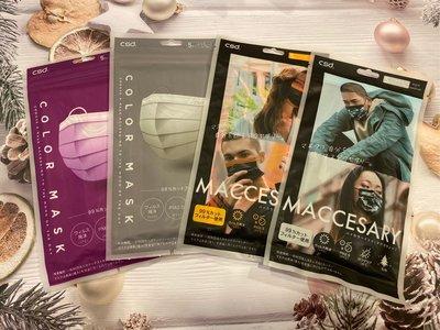CSD日本中衛(非醫療口罩)麥飯石灰+黑迷+古銅撞色+炫霓紫袋裝