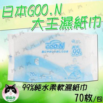 日本 GOO.N 大王濕紙巾 99%純水柔軟濕紙巾 70枚/ 包 貓麻吉 新北市