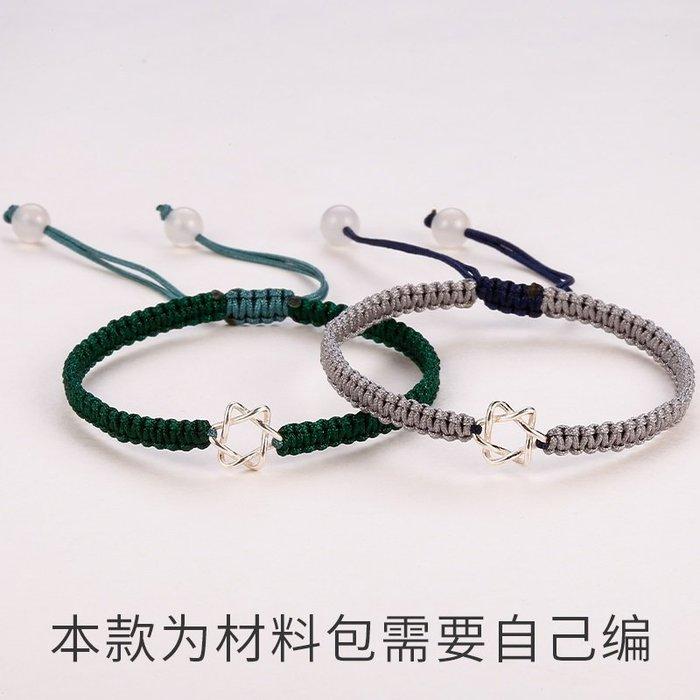 小花精品店-六芒星自己編手鏈編織繩diy材料包自編手繩女情侶生日自制手工線