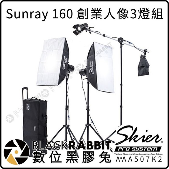 數位黑膠兔【 Skier Sunray 160 創業人像3燈組 】聚光燈 攝影 攝影棚 補光 直播 延伸臂 架設 髮燈
