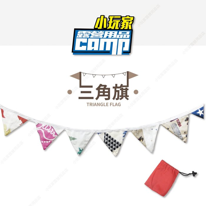 【小玩家露營用品】三角旗 Triangle Flag!10pes(附收納袋)
