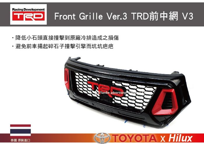 ||MyRack|| TRD Front Grille Ver.3 TRD前中網 V3 HILUX氣壩冷排防護網 水箱罩