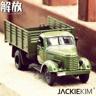 模型車 東風老解放卡車經典懷舊1:36合金汽車模型聲光回力玩具軍事擺設   全館免運