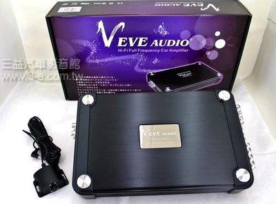 嘉義三益 最新發表 EVE Neptune-1200.1 D類超低音專用擴大機.絕對低音震撼 音樂精髓完美再現!