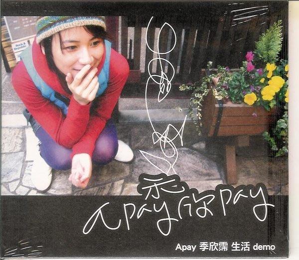 季欣霈 生活Demo Apay阿霈樂團主唱全新專輯預購禮CD單曲