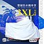 107【雙層防水機車罩- 3XL】HONDA本田 GOLD ...