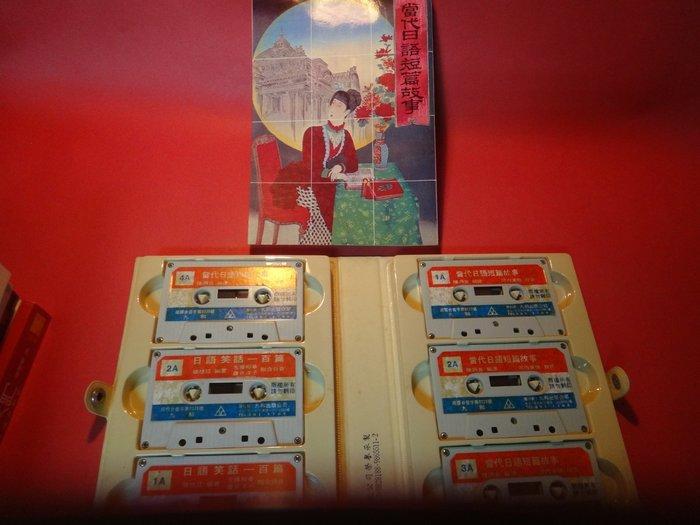 【愛悅二手書坊 03-21】當代日語短篇故事    陳炳崑/編譯    九和出版(1書+6卡帶合售)