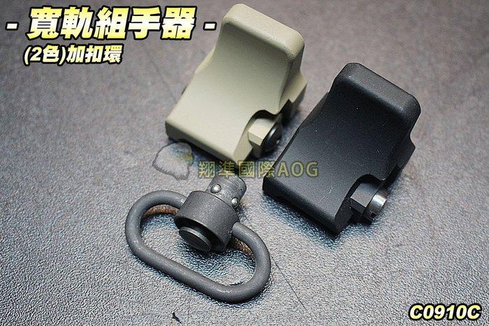 【翔準軍品AOG】寬軌組手器(黑/沙)加扣環 扣環 背帶 寬軌 生存遊戲 C0910CG