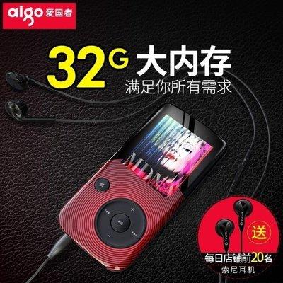【星居客】 MP3/隨身聽AIGO/愛國者藍芽MP3音樂播放器MP4隨身聽迷你學生插卡無損S932