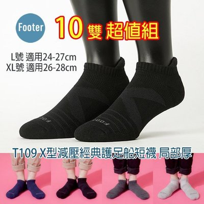 [開發票] Footer T109 厚襪 L號 X型減壓經典護足船短襪 10雙超值組;除臭襪;蝴蝶魚戶外