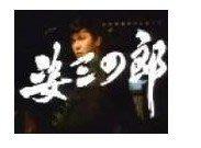 【姿三四郎】竹脅無我 國語 26集2碟DVD