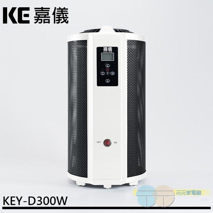 附發票*元元家電館*嘉儀 電膜式電暖器 KEY-D300W