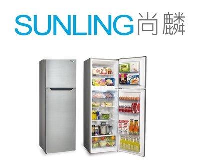 尚麟SUNLING 聲寶 250L 4級定頻 雙門冰箱 SR-L25G 新款 2級 SR-B25G 窄寬54.4 台灣製