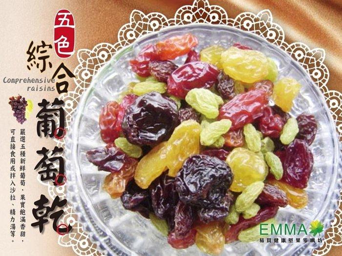 【五色綜合葡萄乾】《EMMA易買健康堅果》集合所有超正的葡萄乾~好吃~好看~又好方便!