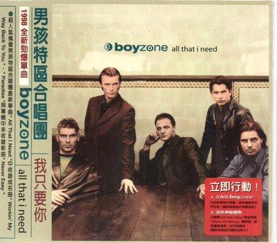 Boyzone 男孩特區 我只要你 單曲 附紙盒 歌本小裂 580500000277 再生工場02