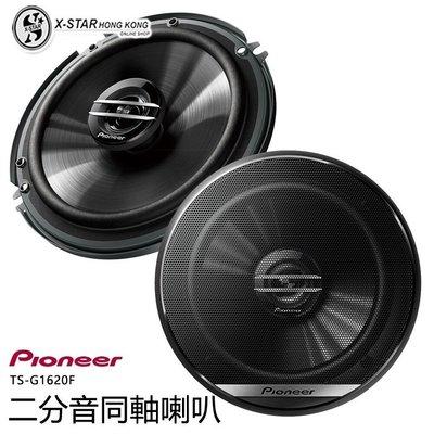 1635118 PIONEER先鋒TS-G1620F 6.5吋二分音同軸喇叭