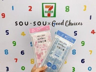 台灣製 7-11 聯名款 SOUSOU平面口罩 三層防護口罩 數字遊戲 十數和水玉