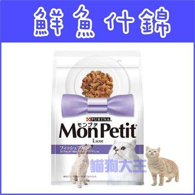 **貓狗大王**貓飼料/美國PURINA MonPetit 貓倍麗乾糧 3磅 約1.36公斤--鮮魚什錦