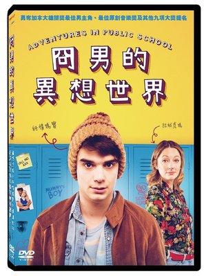 合友唱片《預購》冏男的異想世界 Adventures in Public School DVD (05/24)