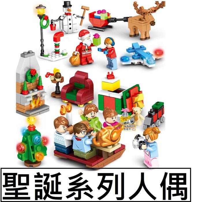 樂積木【預購】第三方 聖誕人偶組 八款一組 非樂高LEGO相容 積木 雪人 聖誕老人 麋鹿 聖誕樹 601092