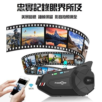 (超高CP值)FREEDCOON R1C PLUS 安全帽用藍牙對講耳機1080HD行車紀錄器2合1