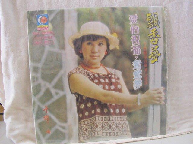二手舖 NO.1280 黑膠唱片 于櫻櫻 飄香夢 愛的祝福