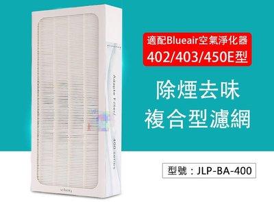 複合型過濾網 適配Blueair空氣淨化器402/ 403/ 450E型 空氣過濾網 耗材 JLP-BA-400 台南市