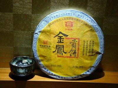 【里格普洱】大益2011年金鳳貢餅