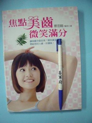 【姜軍府】《焦點美齒 微笑滿分》2008年 蔡忠翰著 大康出版 牙科美學 牙齒 植牙 矯正技術 G