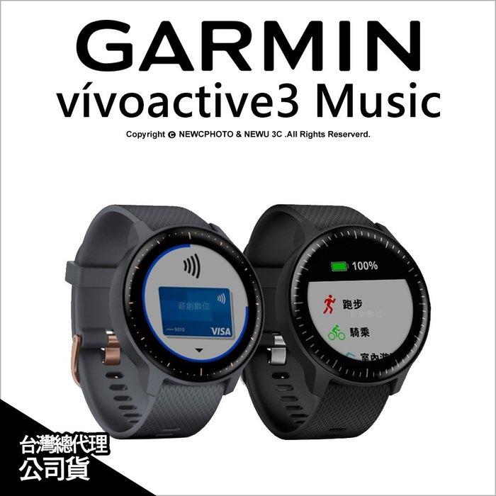 【薪創光華】含稅 GARMIN vívoactive3 Music 行動支付 心率智慧腕錶 游泳防水 公司貨