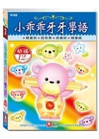 *小貝比的家*幼福~小乖乖牙牙學語(12入CD禮盒)