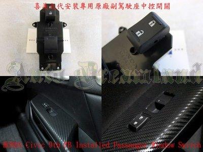 Honda 本田 Civic 九代 喜美 9代 C9 FB K14 1.8 2.0 R18 R20 原廠 專用 副駕 中控 開關