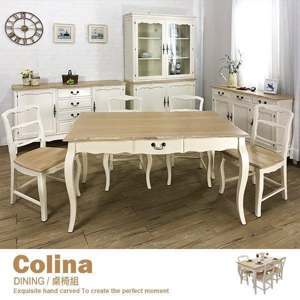 品歐家具【PO-9137ST】餐桌椅組 一桌四椅 120cm餐桌 南法普羅旺斯 仿舊 鄉村 刷舊