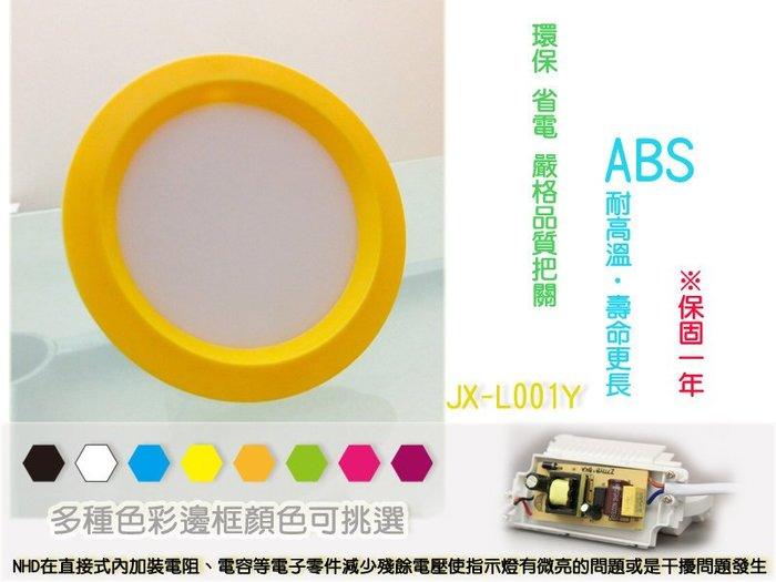 JX-L001Y LED崁燈 12W 高亮度 環保 省電 不閃爍 嚴格把關 保固一年 多款彩罩 ABS耐高溫