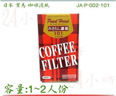 『24小時』現貨 公司貨 日本 寶馬牌 咖啡 濾紙  1~2人 天然 濾紙 咖啡 JA-P-002-101