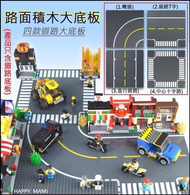 (送積木摩托車)路面積木大底板4款搭配組裝/道路大底板25.6*25.6公分/公路城市街景/相容樂高積木/組大型街景成品