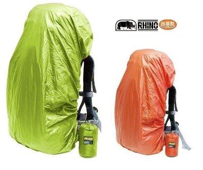 【大山野營】犀牛 RHINO 802M 超輕豪華防風型 防雨套 背包套 防雨罩 防水罩 防水套 背包罩 防雨罩