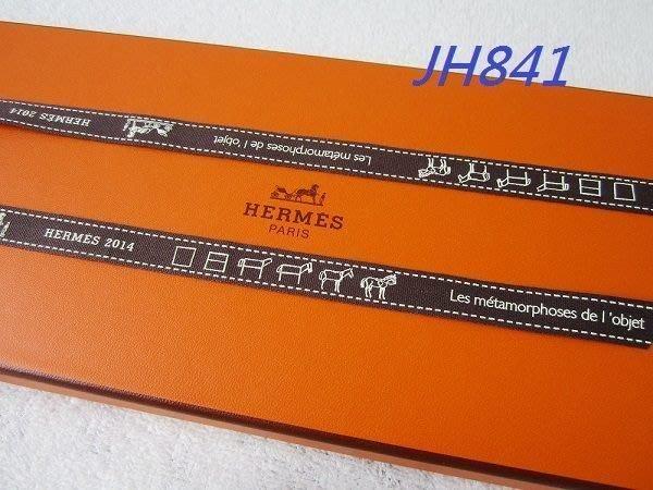 法國頂級名牌【HERMES】愛馬仕 驛馬車LOGO 2014年 深咖啡色 緞帶 每公分$1 保證正品/真品 現貨