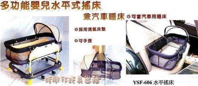 °✿豬腳印玩具出租✿°多功能嬰兒水平式搖床(1)~安撫搖床~預約04/29