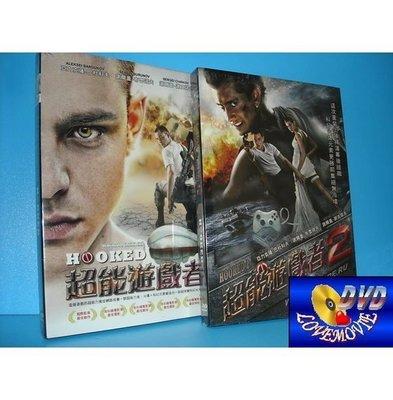 三區台灣正版【超能遊戲者1+2 Hooked/Na igre (2009~ 2010) 】DVD全新未拆