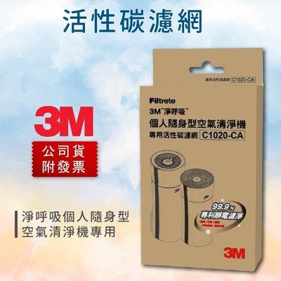 【現貨】3M淨呼吸個人隨身型空氣清淨機專用活性碳濾網 適用FA-C10PT /  FA-C20PT機型 公司貨 過濾網 台北市