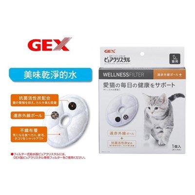 SNOW的家【訂購】日本GEX 貓用飲水器 遠紅外線水質濾棉-圓形1入(80033007